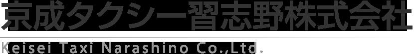 京成タクシー習志野株式会社|Keisei Taxi Narashino Co.,Ltd.